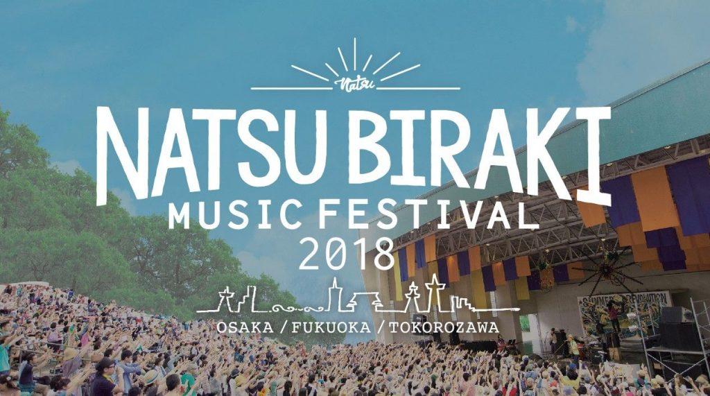 10 เทศกาลดนตรี ในประเทศญี่ปุ่น ที่คุณไม่ควรพลาดเด็ดขาด