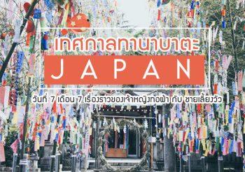 เทศกาลทนาบาตะหรืองานฉลองดวงดาวของประเทศญี่ปุ่น